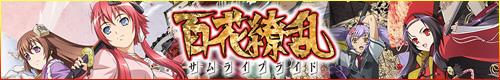 アニメ『百花繚乱 サムライブライド』公式サイト